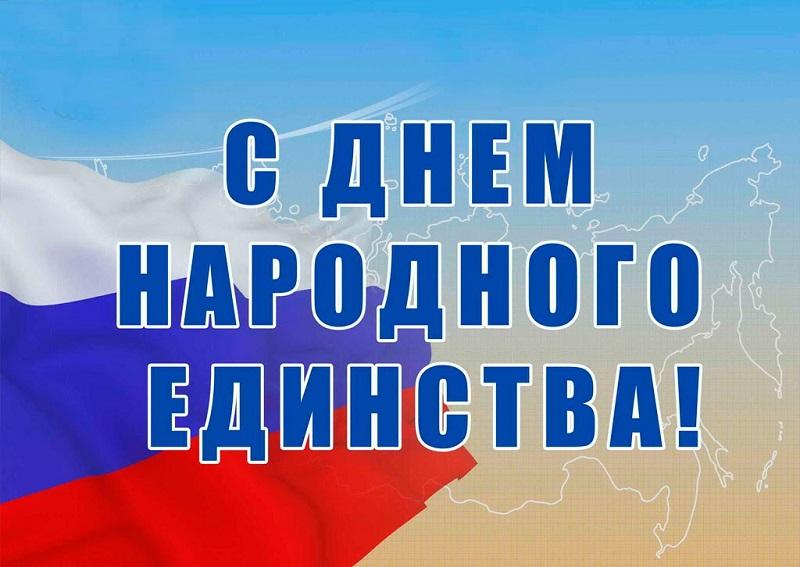 Даниловский-новость день народного единства