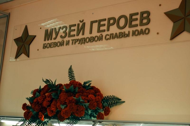 Даниловский-новость- музей героев школа 1257